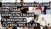 психологическая помощь Psiholog-Moskva.Com психологический центр