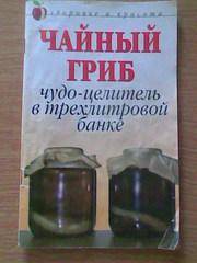 Чайный гриб (лечебный)